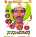 Surasundaraanga - 1989 Video CD