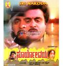 Suryodaya - 1993 Video CD
