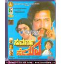 Suvarna Setuve - 1982 Video CD
