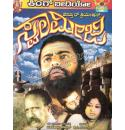 Swamiji - 1980 Video CD