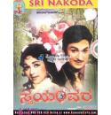 Swayamvara - 1973 Video CD