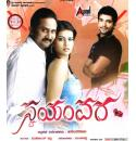 Swayamvara - 2010 Video CD