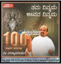 Thanu Ninnadu Jeevana Ninnadu - Sri Vidyabhushana Audio CD
