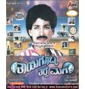 Taayigobba Tarle Maga - 1989 Video CD