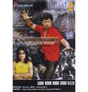 Thiruvannamalai - 2008 DD 5.1 DVD