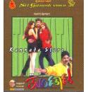 Thuntaata - 2002 Video CD