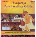 Thyagaraja Pancharathna Krithis - Classical Vocal Audio CD