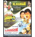 Time Bomb - Jai Karnataka - Ontisalaga (Action Movies) Combo DVD