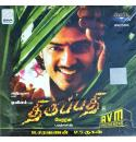 Tirupathi - 2006 Audio CD
