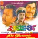 Trimurthi - 1975 Video CD