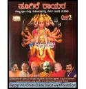 Tugire Rayara (Songs on Sri Raghavendra & Sri Anjaneya) MP3