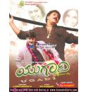 Ugaadi - 2007 Video CD