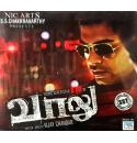 Vaalu - 2015 Audio CD
