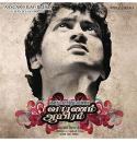 Vaaranam Aayiram - 2008 Audio CD