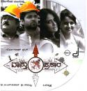 Vaastu Prakaara - 2015 Audio CD