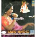 Vachana Kusuma - MD Pallavi MP3 CD