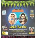 Vachana Thorana (Karoke) - Smt Beena Badami Audio CD
