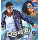 Vajrakaya - 2015 Audio CD