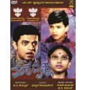 Vamsha Vriksha - 1972 DVD (Award Winning)