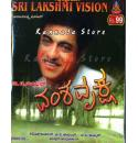Vamshavruksha - 1972 Video CD