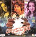 Varasdhara - 2008 Audio CD