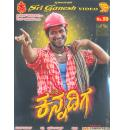 Veera Kannadiga - 2003 Video CD