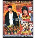 Veera Madakari - Gulama - Geleya (Action Movies) Combo DVD