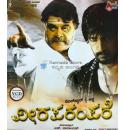 Veera Parampare - 2010 Video CD
