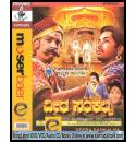 Veera Sankalpa - 1964 Video CD