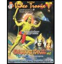 Veeranjaneya Kathe - 1974 Video CD