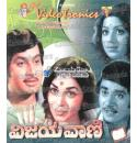 Vijaya Vaani - 1976 Video CD