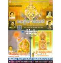 Sri Ayyappa Swamy Devotional Video Songs Vol 1 DVD - Villali Vee