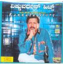 Vishnuvardhan Hits Vol 2 MP3 CD