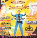 Vishuvardhan Film Songs Vol 2 - Simhadriya Simha MP3 CD