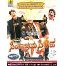 Vishuvardhan Film Songs Vol 5 - Nimma Simhadriya Simha MP3 CD