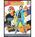 Vishnuvardhan Film Hits Vol 1 - Nimma Karnataka Suputra MP3 CD