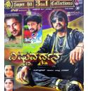 Only Vishnuvardhana - Kicha Hucha - Just Maath Maathalli DVD