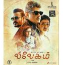Vivegam - 2017 Audio CD