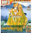 Vol 93-Vasudeva Krishna MP3 CD