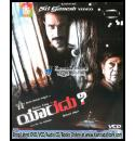 Yaaradu - 2009 Video CD
