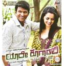 Yaare Koogadali - 2012 Video CD