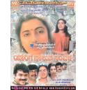 Yaarge Saalathe Sambala - 2000 Video CD