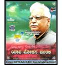 Yaava Mohana Murali - C. Ashwath (Bhaavageethe) MP3 CD