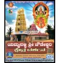 Yammanalli Sri Chowdeshwari (Kshetra Darshana) Visuals Video CD