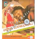 Yeddelu Manjunatha - 2008 Audio CD