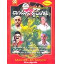 Baagilolu Kai Mugidu - Bhaavageethe Collections MP3 CD