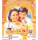 Jeevana Chaitra - 1992 Video CD