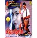 Channappa Channegowda - 1999 Video CD