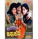 Golmaal Radhakrishna 1 - 1990 Video CD