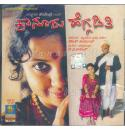 Kanooru Heggadithi - 1999 Audio CD (Kuvempu)